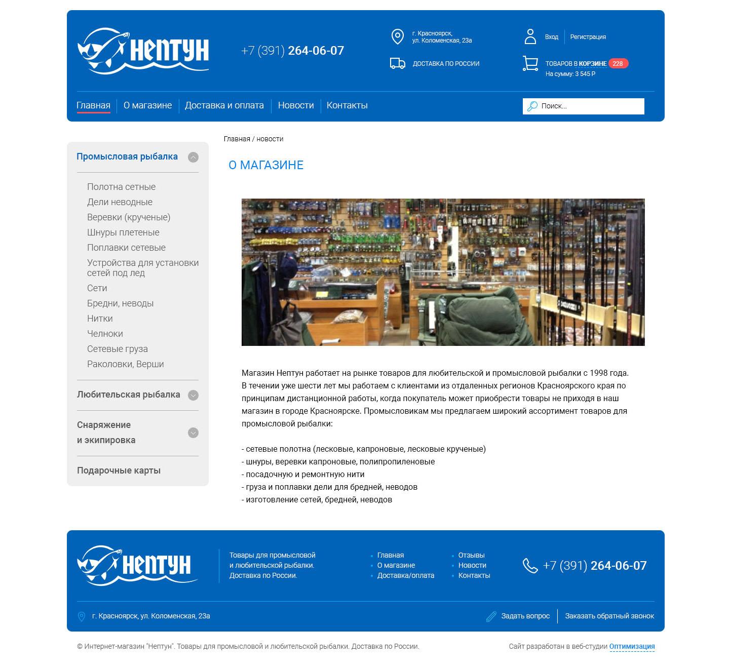 Интернет Магазин Нептун В Красноярске
